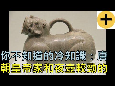 你不知道的冷知識:唐朝皇帝家和夜壺較勁的歷史