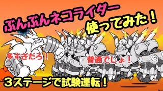 ぶんぶんネコライダー    実験してみた!     にゃんこ大戦争    日本編  一章   二章   三章   西表島