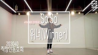 위너(winner) - soso cover dance practice[크러쉬크루][krushcrew][직장인…