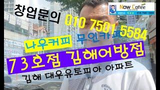 """나우커피 무인카페 73호점 김해어방점의 별명 """"…"""