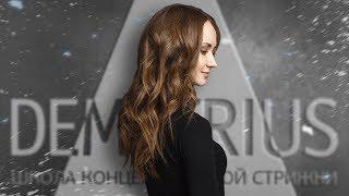 Омбре в Demetrius | Окрашивание волос, плавный переход, растяжка цвета | Колористика, haircolor