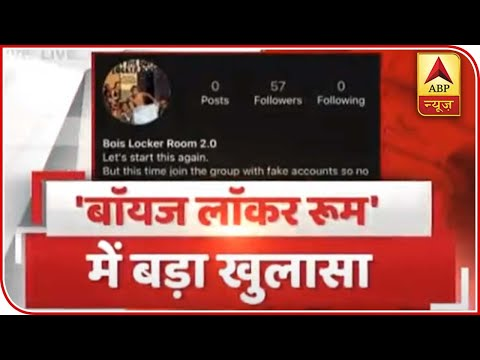 Bois Locker Room: New Revelation Claims Woman Ran The Notorious Chat Group | ABP News