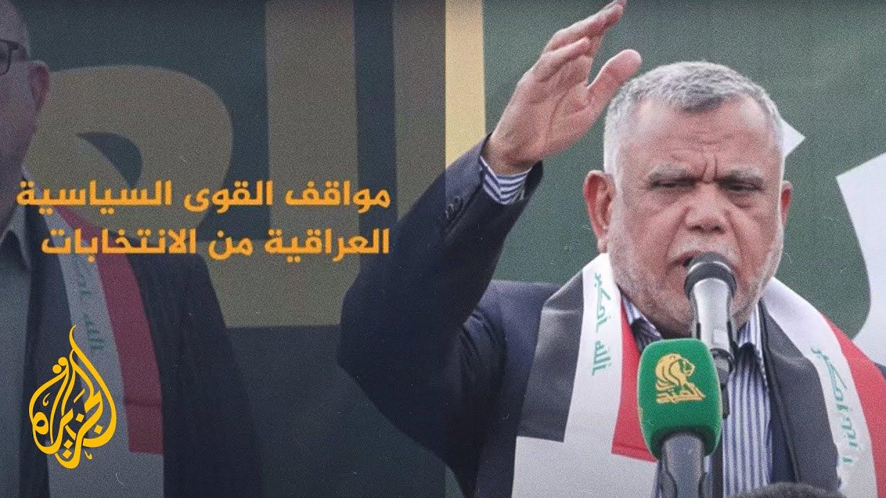 تعرف على أبرز مواقف القوى السياسية العراقية من الانتخابات البرلمانية  - نشر قبل 1 ساعة