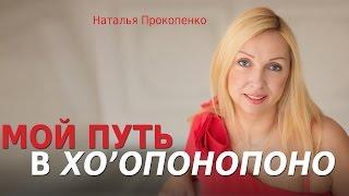 видео Знакомство с Хоопонопоно.