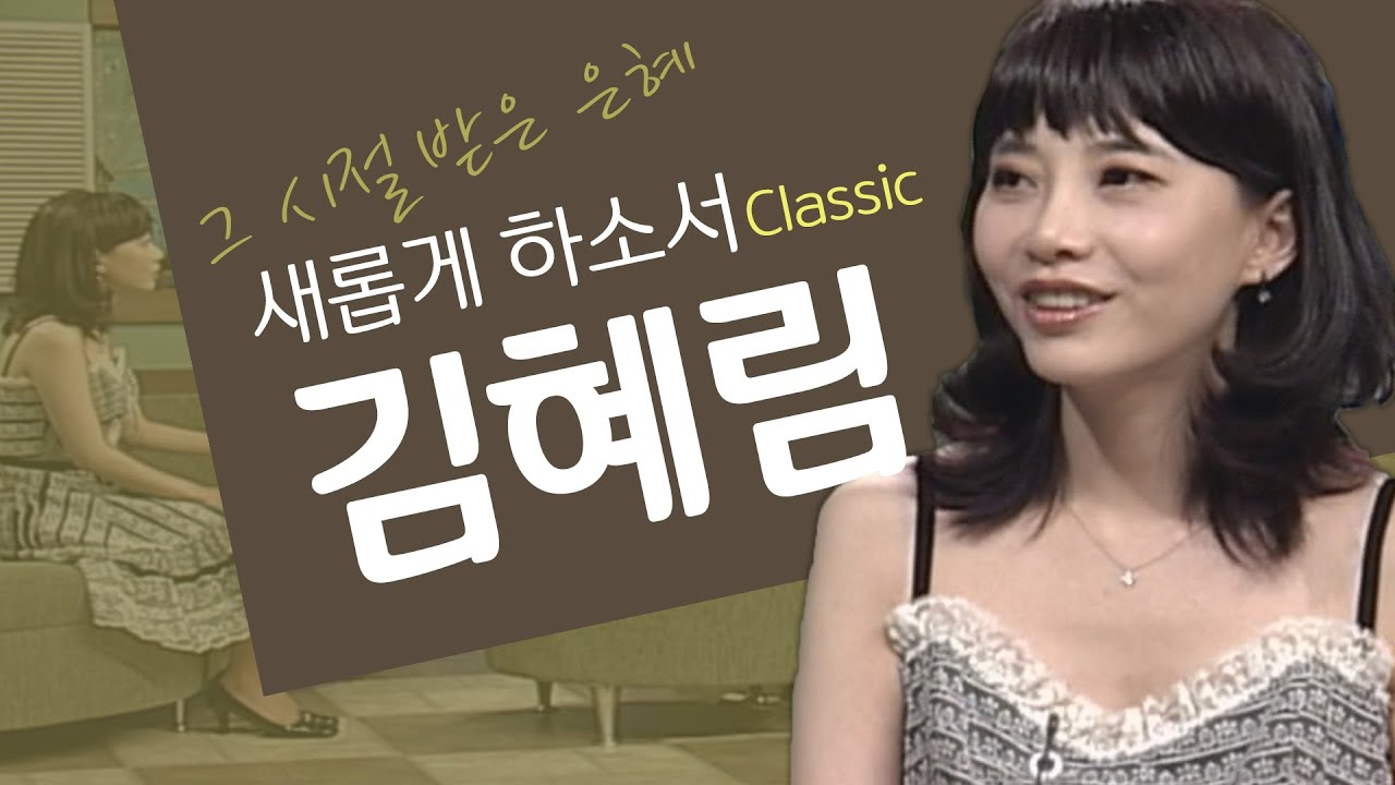 이제는  엄마의 하나님이 아닌 나의 하나님입니다│가수 김혜림 간증│새롭게하소서 클래식 (SD)