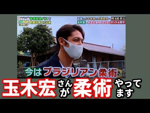 玉木宏さんが柔術やってます