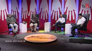Aluth Parlimenthuwa - 18th October 2017 Thumbnail