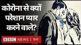 Corona Virus के डरावने वक़्त में Pakistan से आई नायाब सलाह. (BBC Hindi)