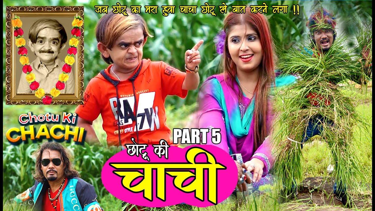 Download CHOTU KI CHAACHI PART 5 | छोटू की चाची PART 5 | जब चाची पिकनिक मनाने गई खेत में !