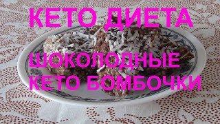 Кето Диета Рецепты: Кето Бомбы-Бомбочки, рецепты шоколад десертов для начинающих