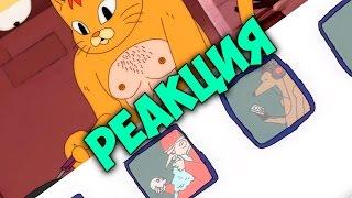 Флаттер реагирует - Громовые Коты и Санта Клаус - С Точки Зрения Науки