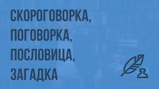 Литература 5 (Архангельский А.Н.) - Встречи с фольклором: малые жанры. Видеоурок