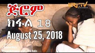 ERi-TV, #Eritrea: Drama Series: Jerom (Part 18) - ጅሮም - ክፋል 18. August 18, 2018