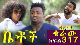 "Betoch | ""ግርማ ቄራው"" Comedy Ethiopian Series Drama Episode 317"