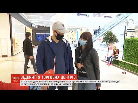 У столиці відкрились торгові центри: чи дотримуються відвідувачі ТЦ епідемічних норм