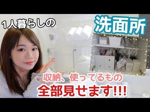 【1人暮らし】洗面所の収納や置いてあるもの全部お見せします✨便利グッズ多数!【ルームツアー】