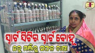 ସ୍ମାର୍ଟ ସିଟିର ସ୍ମାର୍ଟ ବୋହୂଙ୍କ ଛତୁ ମଞ୍ଜି ପ୍ରସ୍ତୁତି (Mushroom Seeds preparation in Odisha).
