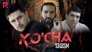 Ko'cha (o'zbek serial) | Куча (узбек сериал) 13-qism