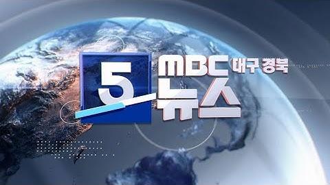 2021-04-08 (목) 5 MBC뉴스 대구·경북