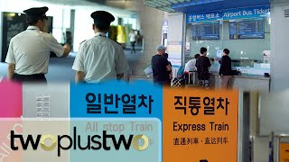 HOW TO USE INCHEON INTERNATIONAL AIRPORT