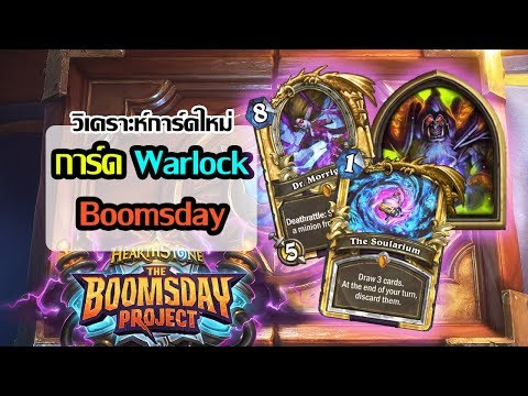 [Inorin] การ์ด Warlock ใหม่ของ Boomsday วิเคราะห์การ์ดและแนว Deck - Hearthstone