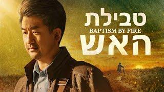 הנתיב היחיד לכניסה למלכות השמים - 'טבילת האש' | סרט חדש 2020