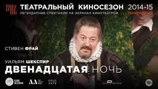 Шекспировский театр ГЛОБУС: Двенадцатая ночь