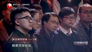 【花絮】中国首先是现代国家《这就是中国》第6期【东方卫视官方高清】