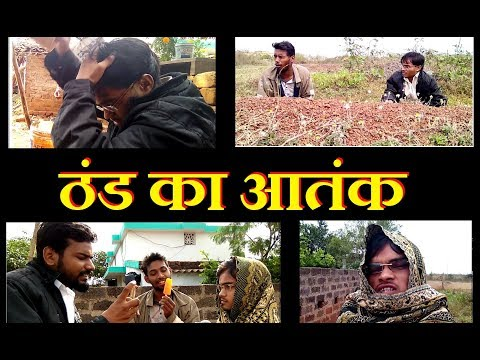 Thand ka Aatank | 36Gadhiya CG Comedy Video