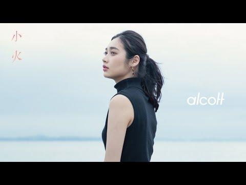 """第四話 """"小火"""" MUSIC VIDEO alcott × カツセマサヒコ × isai Inc. -LOVE LETTERS-"""