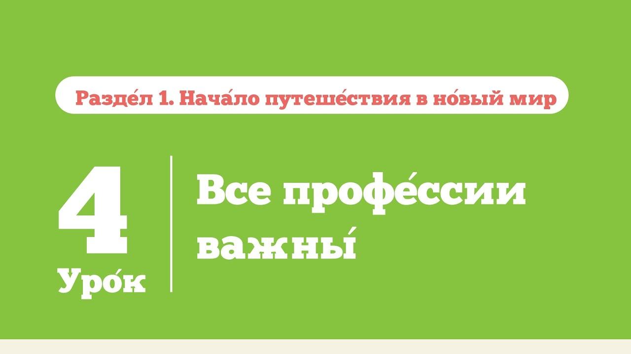 Rus dili / 5-ci sinif / ikinci xarici dil / dərs 4