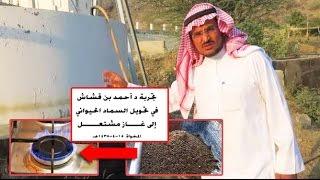 فيديو وصور: سعودي ينتج الغاز من الأشجار وفضلات الحيوانات!