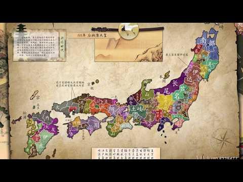 日本歷史地圖 最終版