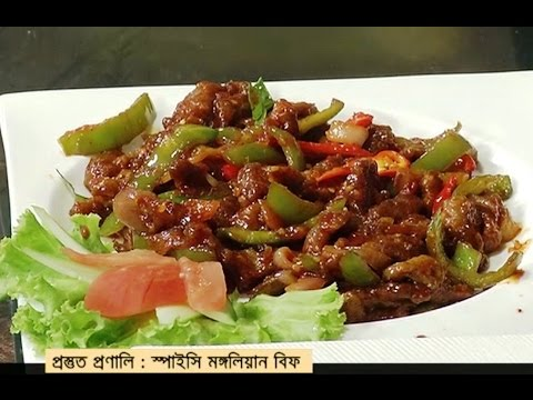 Mongolian Beef - Chinese Restaurant Cooking Secrets - How To Cook Spicy Mongolian Beef