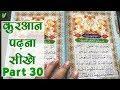 Learn to Read the Quran - क़ुरआन पढ़ना सीखे | Part 30 | Surah al Baqarah