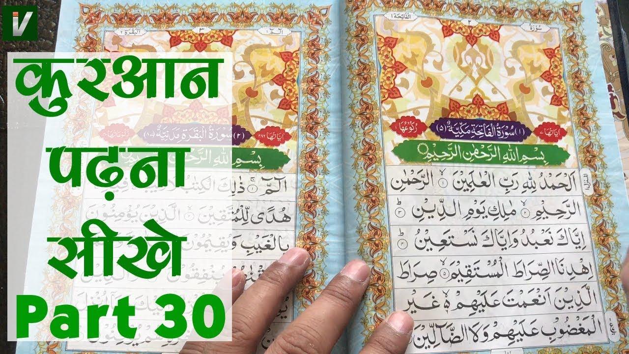 Para 1 lesson Surah Fatiha - Learn Quran Word by Word by