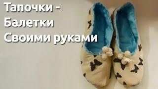 Тапочки -балетки Шьем сами!(В домашних условиях вы легко можете сшить красивые тапочки-балетки. Для их создания необходимо взять две..., 2015-01-02T19:38:34.000Z)