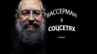 Анатолий Вассерман - Я в соцсетях