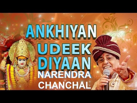 Ankhiyan Udeek Diyaan Punjabi Devi Bhajans By Narendra Chanchal I Full Audio Songs Juke Box