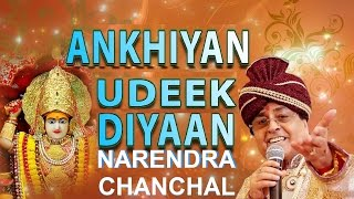 Ankhiyan Udeek Diyaan Punjabi Devi Bhajans By Narendra Chanchal I Full Audio Songs Juke Box