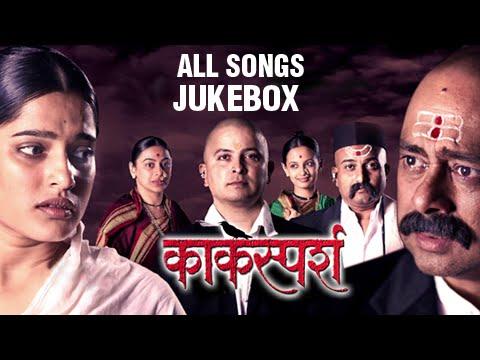 Kaksparsh Songs - Jukebox [HD] - Popular Marathi Songs - Priya Bapat, Sachin Khedekar