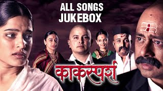 Kaksparsh Songs - Jukebox [HD] - Popular Marathi Songs - Priya Bapat, Sachin Khedekar