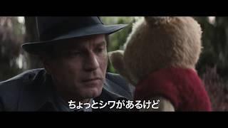 『プーと大人になった僕』本編映像(クリストファー・ロビンとプーの再会シーン)