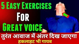5 Easy Exercises for clear voice, stammering, confident voice, singing, deep voice, powerful voice