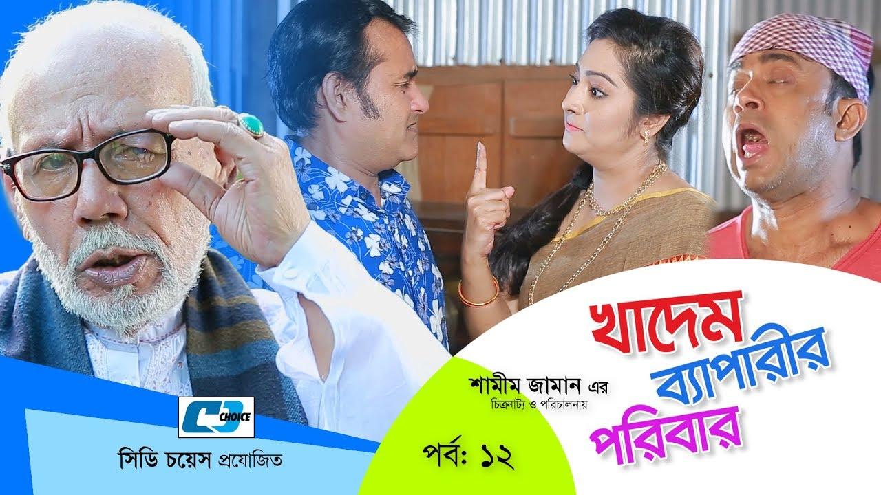 Khadem Beparir Poribar Episode 12 Bangla Comedy Natok ATM Shamsuzzaman Shorna Shamim