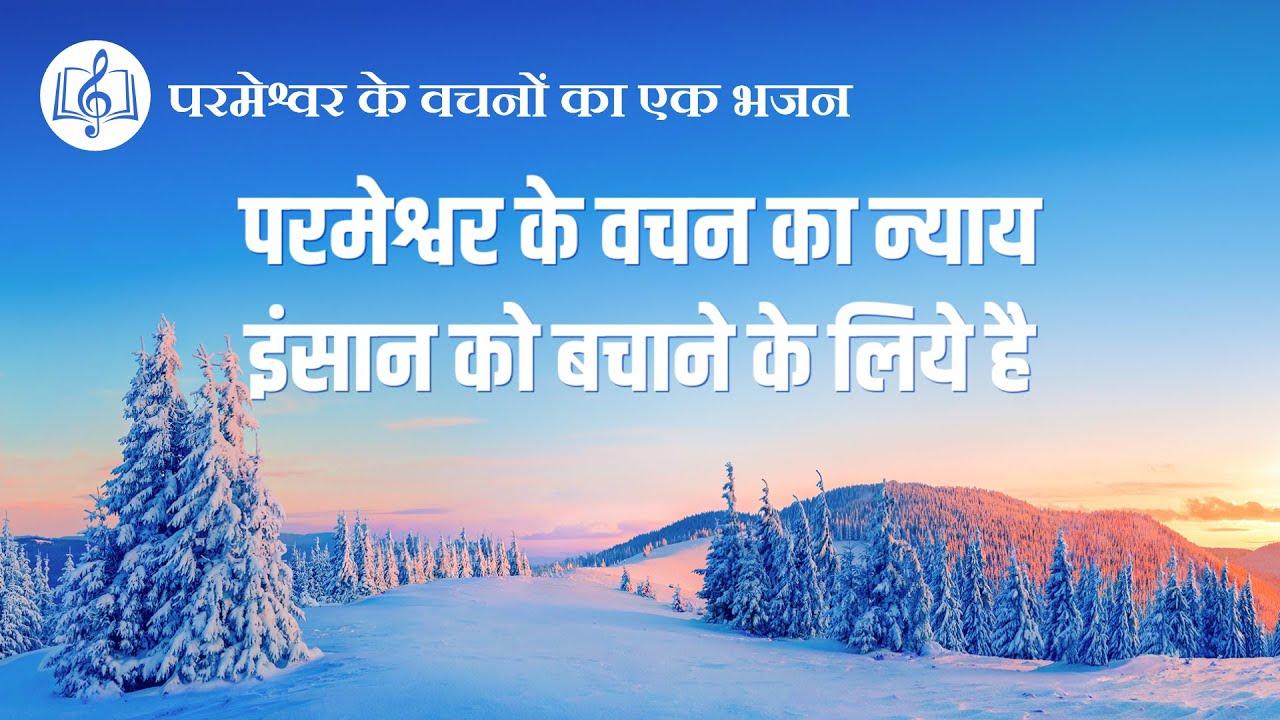 परमेश्वर के वचन का न्याय इंसान को बचाने के लिये है   Hindi Christian Song With Lyrics