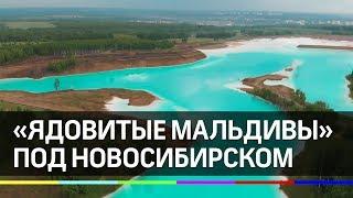 «Ядовитые Мальдивы»: отравленный «курорт» под Новосибирском