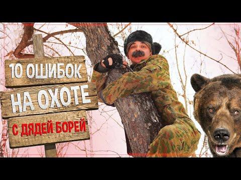 10 Фатальных Ошибок на Охоте с Дядей Борей | Типичный Охотник и Рыболов | Выживание в лесу 24 часа