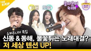 [ENG SUB] 슈퍼주니어, 신동 vs 동해가 노래방에서 만났다? 저 세상 텐션 UP![Idol_Challenge ep.1]