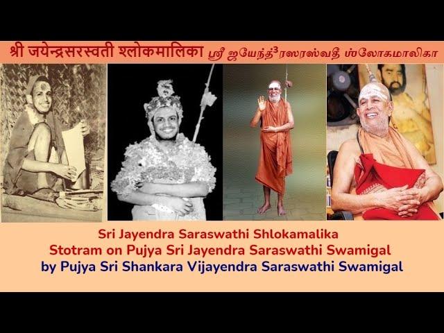 Sri Jayendra Saraswathi Shlokamalika - by Shri Shankara Vijayendra Saraswathi Swamigal